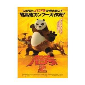 映画チラシ/カンフーパンダ2  B 2折/全身...