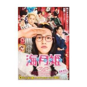映画チラシ/海月姫 くらげひめ (能年玲奈) B 赤...