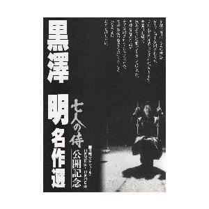 映画チラシ/黒澤明名作選 七人の侍公開記念   絵柄:「生きる」