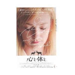 映画チラシ/心と体と (Iエニュディ監督) B