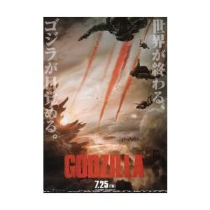 映画チラシ/GODZILLA -14-(Gエドワーズ監、渡辺謙) A 飛ぶ人