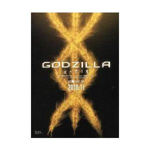 映画チラシ/GODZILLA 星を喰う者  A 黒地に金の模様