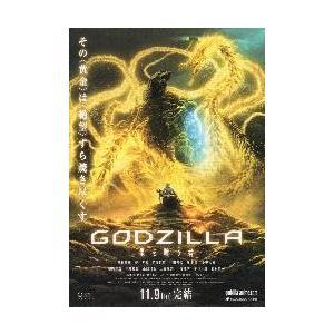 映画チラシ/GODZILLA 星を喰う者  B 2折/中央にゴジラ