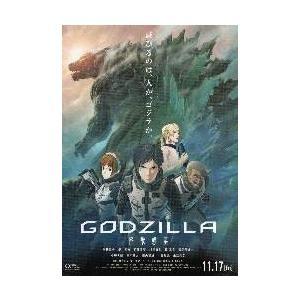 映画チラシ/GODZILLA 怪獣惑星  アニメ B 2折/4人入り