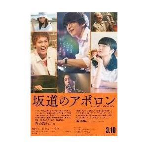 坂道のアポロン(知念侑季、中川大志、小松菜奈)D 2折/コメント