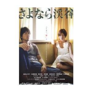 映画チラシ/さよなら渓谷 (真木よう子)