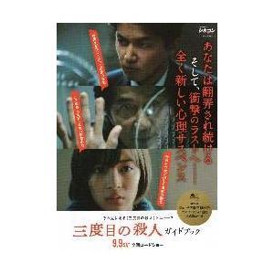 三度目の殺人 (福山雅治、広瀬すず)C 冊子/シネコンウォーカー
