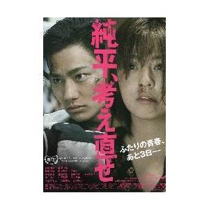 映画チラシ/純平、考え直せ (野村周平)