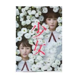 映画チラシ/少女 (本田翼、山本美月)