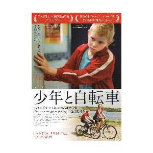 映画チラシ/少年と自転車 (J=ピエール&Lダルデンヌ)