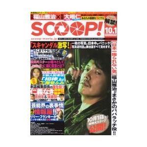 SCOOP! (福山雅治、二階堂ふみ) 2折/写真誌風