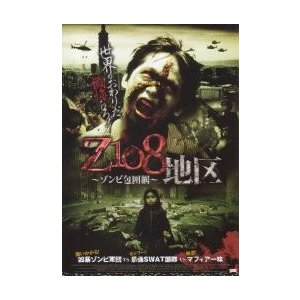 Z108地区 〜ゾンビ包囲網〜   台湾