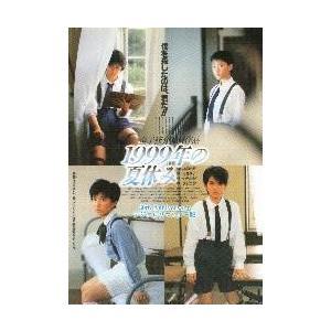 映画チラシ/1999年の夏休み th AnniversaryDL版 -18R-