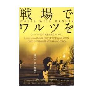 映画チラシ/戦場でワルツを(Aフォルマン監督)アニメ A 黄/定型