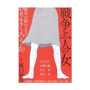 映画チラシ/戦争と一人の女 (原作:坂口安吾、江口のりこ) A