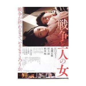 映画チラシ/戦争と一人の女 (原作:坂口安吾、江口のりこ) B
