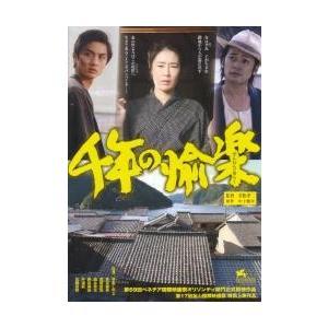 映画チラシ/千年の愉楽(若松孝ニ監、寺島しのぶ) A 2折