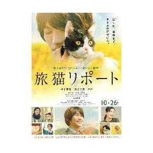 旅猫リポート (福士蒼汰、高畑充希) B タイトル:中央