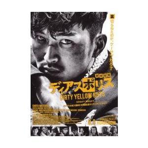 映画チラシ/ディアスポリス 異邦警察 (松田翔太) B