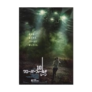 映画チラシ/10 クローバーフィールド・レーン