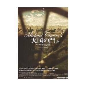 映画チラシ/天国の門 デジタル修復完全版 (Mチミノ監督)-13R-