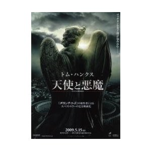 映画チラシ/天使と悪魔 (Tハンクス) A 彫像