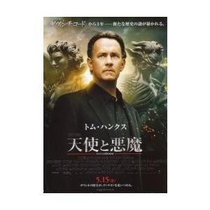 映画チラシ/天使と悪魔 (Tハンクス) B T・ハンクス中央