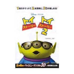 映画チラシ/トイストーリー/トイストーリー2 3D版 特別2本立上映