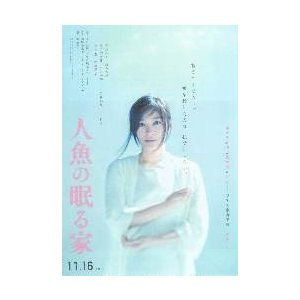 映画チラシ/人魚の眠る家 (篠原涼子) A 定型