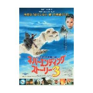 映画チラシ/ネバーエンディング・ストーリー3 B 中央、ファルコン