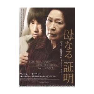 映画チラシ/母なる証明 (ウォンビン)A 定型