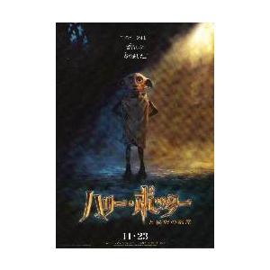 映画チラシ/ハリー・ポッターと秘密の部屋 A 定型「ドビーめは..」