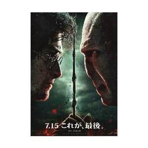 """映画チラシ/ハリー・ポッターと死の秘宝 PART2 A """"..これが、最後"""""""