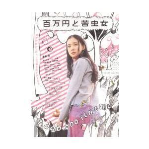 映画チラシ/百万円と苦虫女 (蒼井優) A ピンク