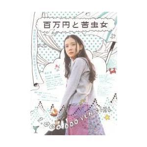 映画チラシ/百万円と苦虫女 (蒼井優) B 水色