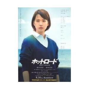 映画チラシ/ホットロード (能年玲奈、登坂広臣) A 両面写...