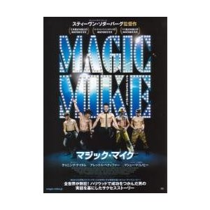 映画チラシ/マジック・マイク (Cテイタム)の商品画像