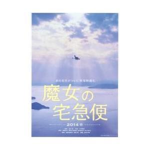 映画チラシ/魔女の宅急便 (実写/小芝風花) A 青の商品画像