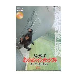 ミッション・インポッシブル ローグ・ネイション(Tクルーズ)B 2折 /シネコンウォーカー