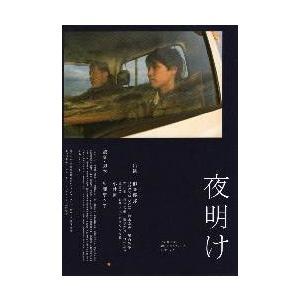 夜明け (柳楽優弥、小林薫)