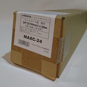 マットコート紙 厚手 24inch 30mロール MA8C-24|cgc-webshop