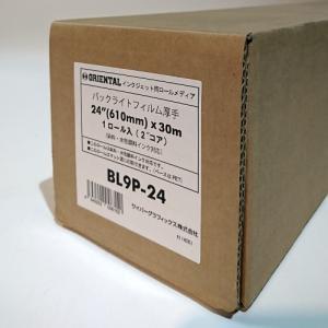 バックライトフィルム紙 透過半透明PET 24inch 30mロール BL9P-24|cgc-webshop
