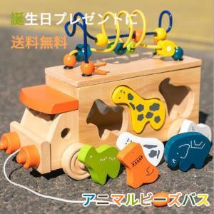 kz000288おもちゃ 知育玩具 木のおもちゃ 出産祝い 1歳 2歳 3歳 男 女 誕生日プレゼン...