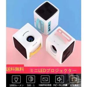 ミニチュア家庭用プロジェクターホームシアター屋外用ポータブルミニプロジェクター1080P HDプロジェクターLed日本語対応