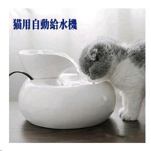 ペット給水器 自動給水器 水飲み器 猫犬用 自動循環式 セラミック製  大容量 超静音 省エネ 健康...
