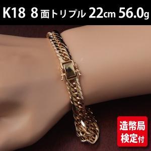 K18製 8面トリプル 約22cm 56g 喜平 ブレスレット 18金 イエローゴールド 検定有 50g以上|cgf