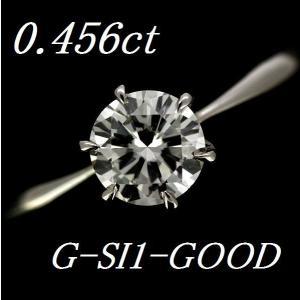 0.456ct G-SI1-GOOD プラチナダイヤモンドリング|cgf