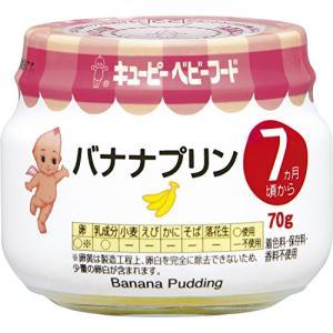 キユーピー ベビーフード バナナプリン 70g12個 cgrt