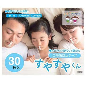 【広島テレビコラボ商品】口呼吸防止テープ すやすやくん 30日分 日本製汗に強く通気性の良い素材 口閉じ cgrt