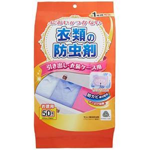[Amazon限定ブランド] ライオンケミカル においがつかない衣類の防虫剤 引き出し・衣装ケース用 50個入(引き出し cgrt